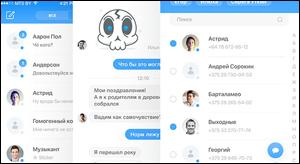 logiciel pour enregistreur vocal espion Android